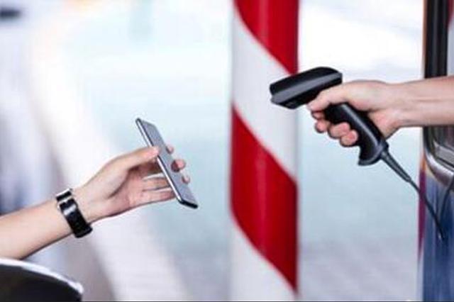 20日黑龙江试运行高速公路移动支付 凭支付凭证补发票