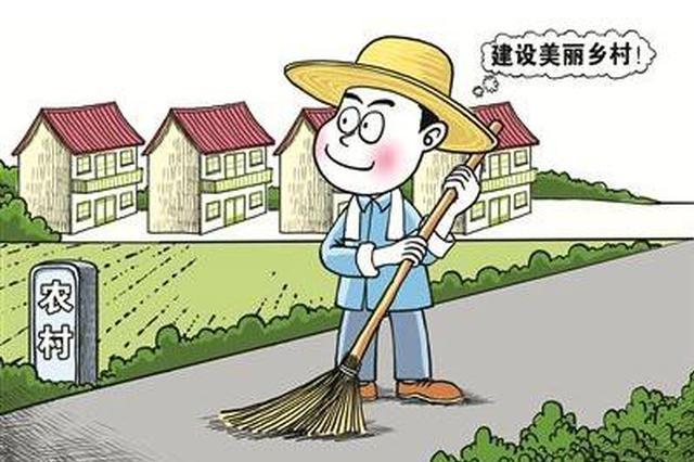 哈尔滨市所有村屯将设立保洁员 推进人居环境整治