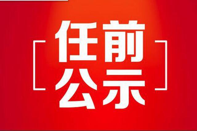 黑龙江省拟任职干部公示名单(公示期4月23日-4月28日)