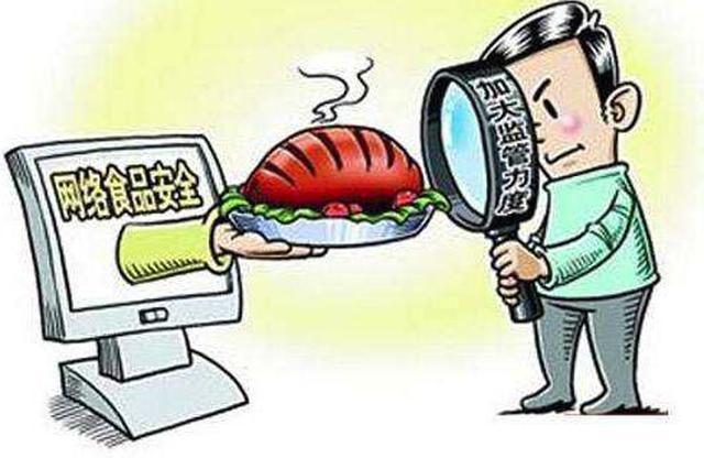 最高罚五万 黑龙江省食安条例修订瞄准网络食品安全