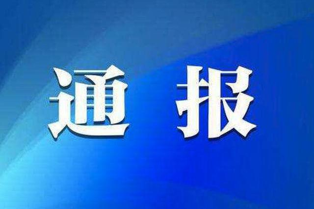 哈尔滨南岗区法院审判委员会专职委员王赫接受纪律审查
