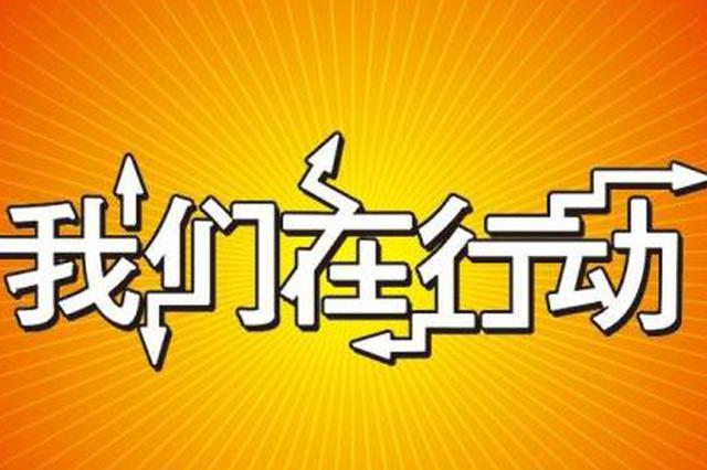 """黑龙江省开展""""清赖行动""""向""""新官不理旧账""""问责"""