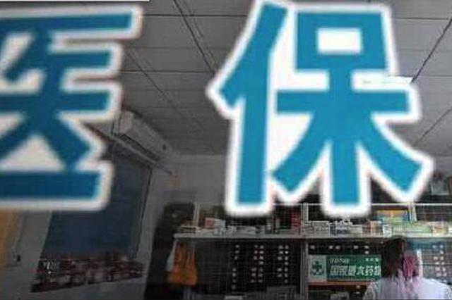 下月起哈尔滨双城医保和生育险纳入市级统筹