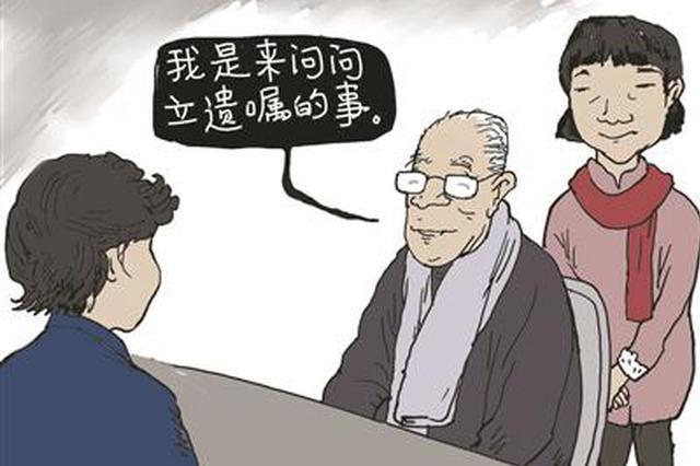 媒体评老人立遗嘱房产赠保姆:并无不妥但需谨慎