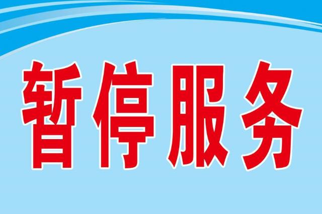 因数据对?#28216;?#25252; 27日哈尔滨住房公积金管理中心暂停服务