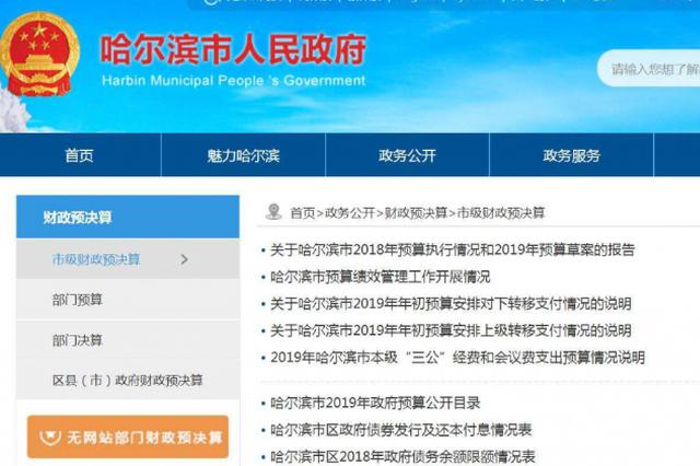 哈尔滨22个政府部门网站永久下线 政务公开内容将上移