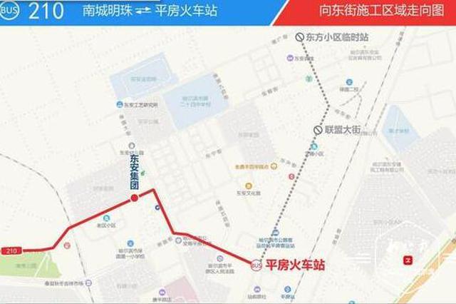 因施工封闭 哈尔滨公交210路399路临时调整终点站