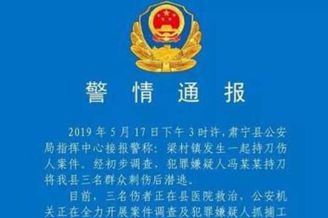 河北沧州发生持刀伤人案 犯罪嫌疑人刺伤3人后潜逃