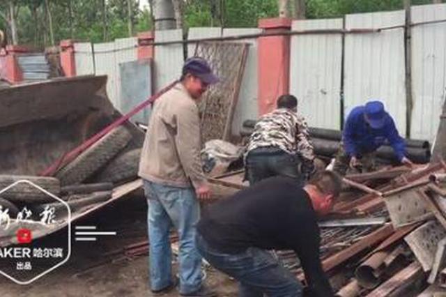 俩篮球场大的废品收购站被取缔 哈尔滨已清理整治203处
