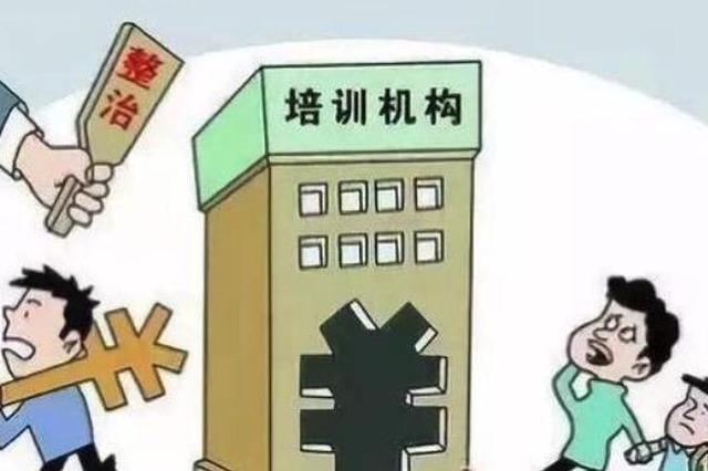 哈尔滨首批百家校外培训机构即日起停止办学 附黑名单
