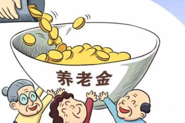 黑龙江省基本养老保险单位缴费比例降低4个百分点