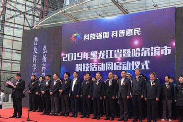 """哈尔滨科技周 一大波""""人工智能""""向你走来"""