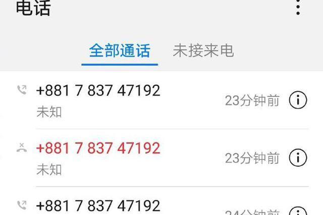 李晟发文自曝疑接诈骗电话:有人自称警察威胁