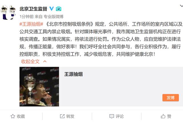 北京卫监部门:正调查王源吸烟一事 属实将处罚