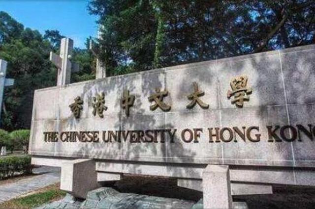 黑龙江考生注意 香港中文大学今年计划在我省招生9人
