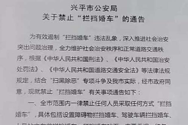 陕西兴平禁拦挡婚车 警方:根据后果判断是否违法