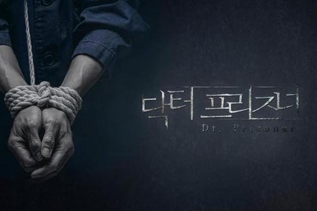 韩剧收视:《漂亮女儿》领跑 《囚犯医生》落幕