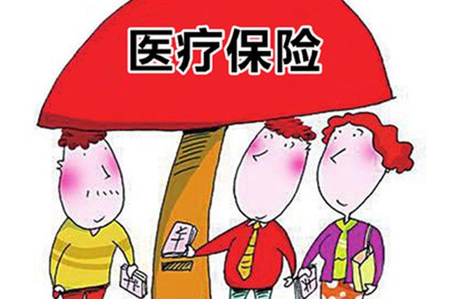 黑龙江省医疗保障服务中心正式挂牌成立