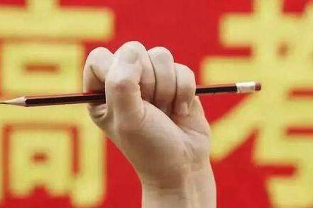 黑龙江省2019年高考科目和考试时间确定