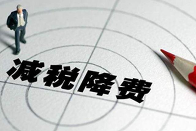 塔河县税务局确保减税降费政策落实到位