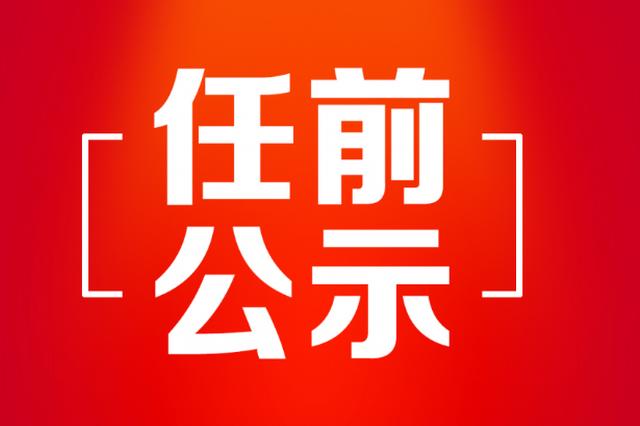 哈尔滨市拟任职干部公示名单 公示期5月24日—5月30日