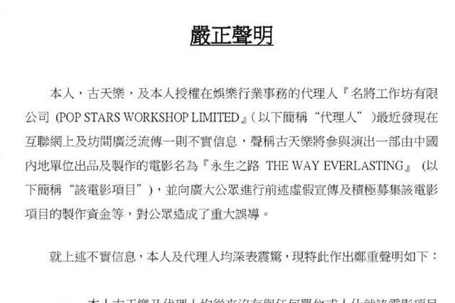 古天乐发文否认出演《永生之路》:从未合作
