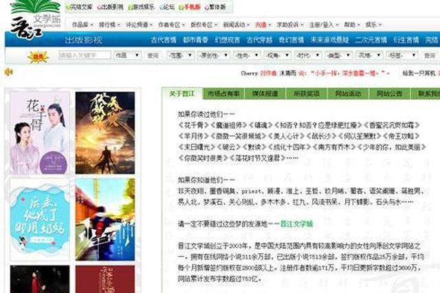 晋江文学城涉黄被查 这些热门影视剧IP均出自这里