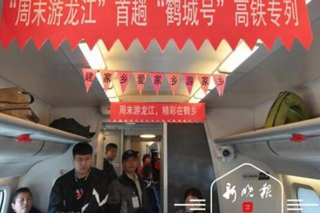 哈尔滨铁路局开行至齐齐哈尔牡丹江等地的高铁旅游列车
