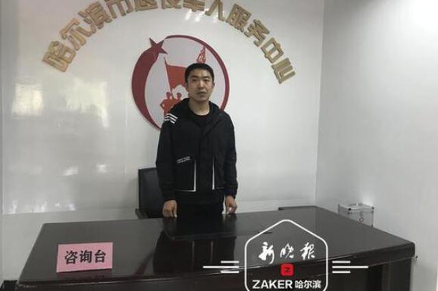 5月24日哈尔滨市退役军人服务中心挂牌成立