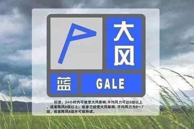 黑龙江省发布大风蓝色预警信号 阵风8级