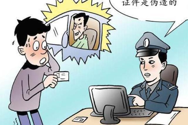 男子想逃避违停处罚掏出假警察证 结果被行拘12天