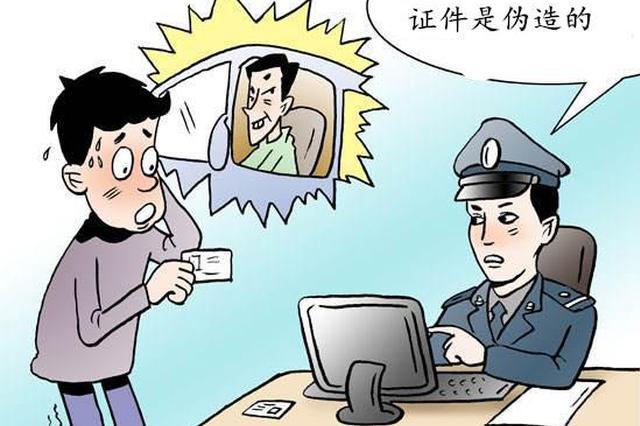 黑龙江一男子想逃避违停处罚掏出假警察证 被行拘12天