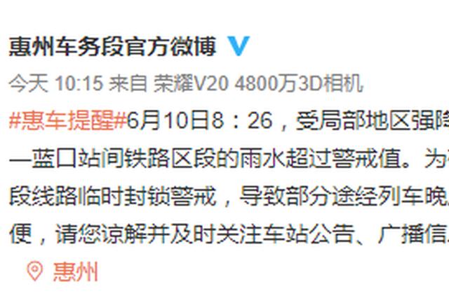 京九线部分区段雨水超警戒值被临时封锁