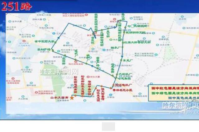 哈尔滨公交56路环线更改路号为251路、252路