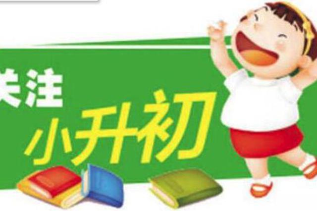 小升初家长快收藏 哈市民办初中校园开放日时间表来了