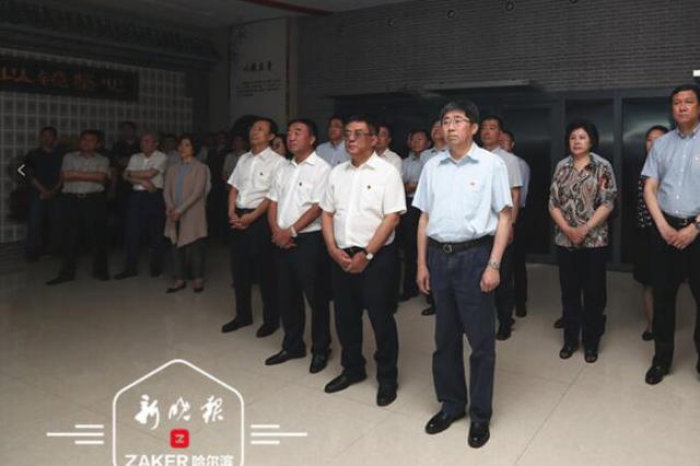 市领导集体到黑龙江省廉政教育基地开展警示教育