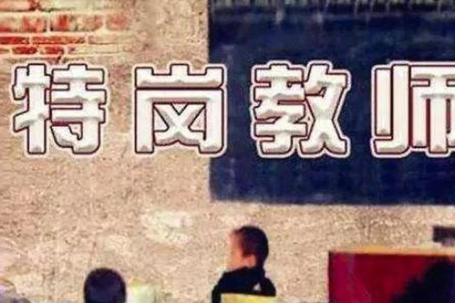 """黑龙江招聘2994名中小学""""特岗教师"""" 17日开始网上报"""