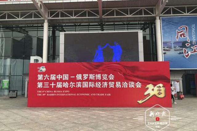 中俄博览会、哈洽会15日开幕 记者带你先睹为快