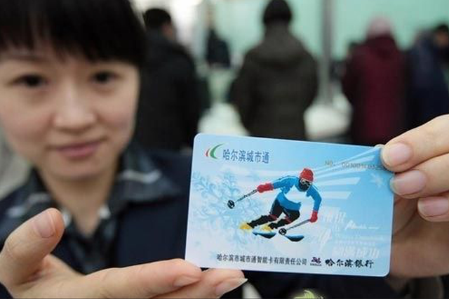 哈尔滨67处邮政网点暂停IC卡充值 市民用手机轻松操作