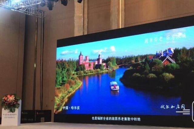 龙江养老前景美好 两年超200万省外侯鸟老人来休闲度假