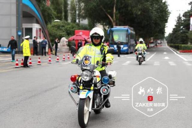 哈尔滨市1200余警力保障中俄博览会参会人员顺利出行