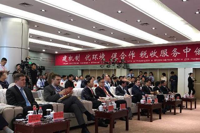 首届中俄税收合作论坛举办