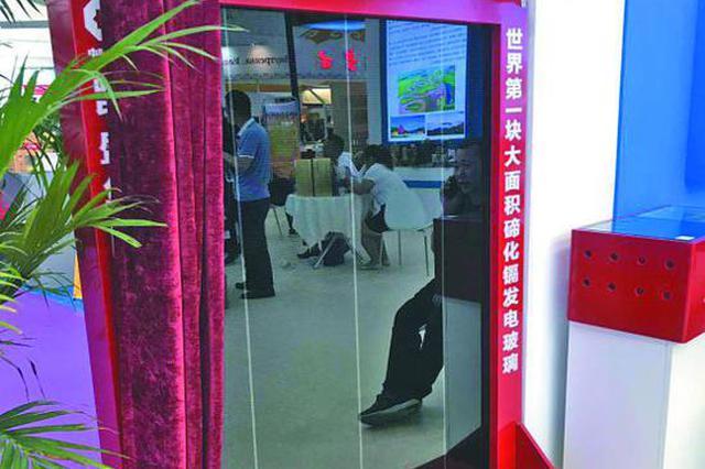 哈洽会展馆佳木斯市展区 见光就发电的玻璃令人称奇
