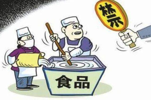 高粱烧度数不够、年糕防腐剂超标 这些食品抽检出问题