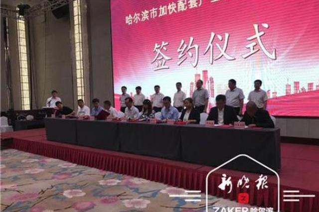 15对企业签配套项目 哈尔滨将提高重点项目资金支持