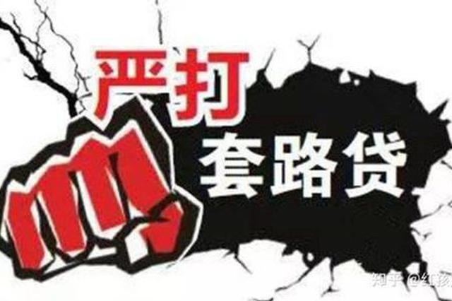 """黑龙江省严厉打击""""套路贷""""和重点行业领域涉黑犯罪"""