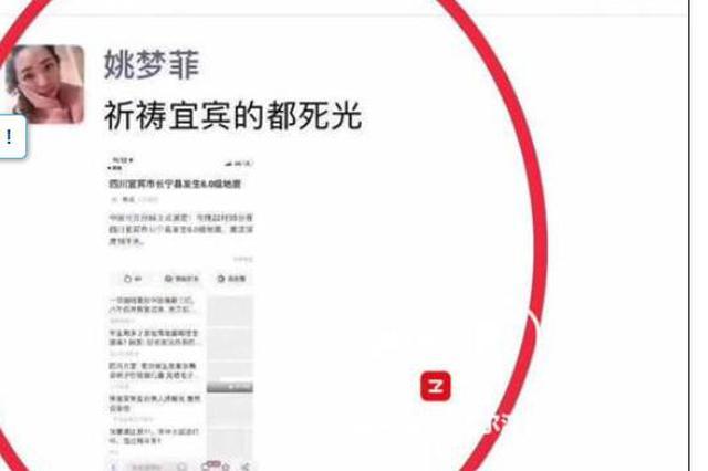 网民辱骂地震受灾群众 大庆同名网民被误伤遭网络暴力