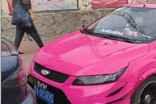 """为了求婚""""炸街"""" 哈尔滨交警取缔多台涉嫌违法改装车"""