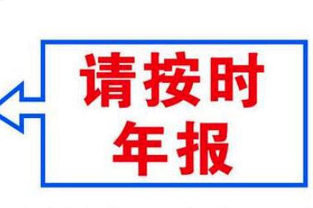 还有不到一周 哈尔滨市还有1.7万企业未报年报