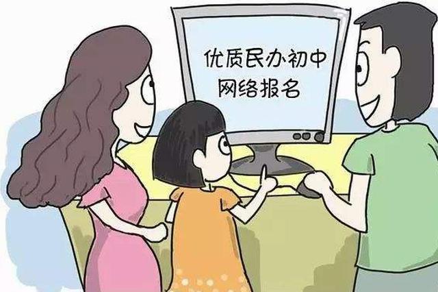 """哈尔滨市民办初中""""小升初""""27日起报名 报名方式公布"""